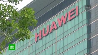 Huawei подала всуд иск квластям США