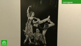 В Петербурге открывается выставка раритетных фотографий легенд балета