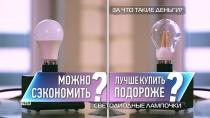 Сравнение светодиодных лампочек: какая лучше— за 55или за 400рублей?НТВ.Ru: новости, видео, программы телеканала НТВ