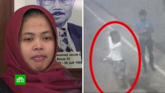 Подозреваемую в убийстве брата Ким Чен Ына индонезийку оправдали и отпустили