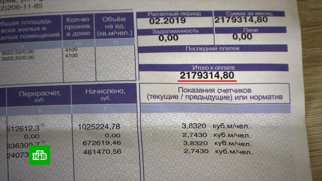 Непрозрачные тарифы: как «коммунальные монстры» наживаются на россиянах.ЖКХ, ФАС, интервью, монополии, тарифы и цены, эксклюзив.НТВ.Ru: новости, видео, программы телеканала НТВ