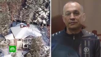Несметные богатства экс-главы Серпуховского района вернут государству