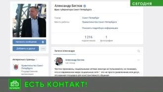 Врио губернатора Петербурга пошел на «Контакт» с горожанами