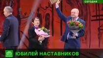 Олимпийские чемпионы поздравили с творческим юбилеем Тамару Москвину и Алексея Мишина