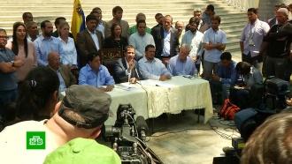Враги Мадуро превращают жизнь венесуэльцев вад