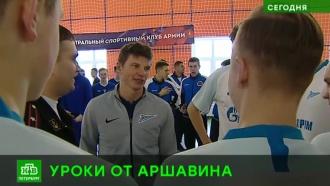 Аршавин призвал развивать детский футбол