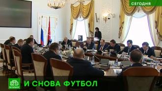 Чиновники обсудили, как достойно провести Евро-2020 в Петербурге