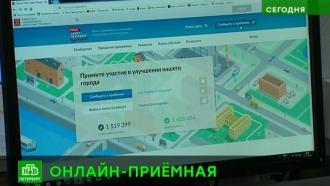 В Петербурге планируют модернизировать портал для обращений горожан