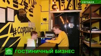 Нужно дать время: врио губернатора Петербурга оценил отложенный закон о хостелах