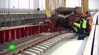 Уложена половина рельсов на железнодорожной части Крымского моста