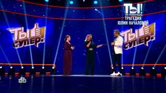 Съемка в шоу «Ты супер!» на НТВ стала последней для Юлии Началовой