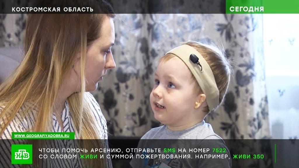 Трехлетнему Арсению нужны деньги на операцию в США.SOS, благотворительность, болезни, дети и подростки, здоровье.НТВ.Ru: новости, видео, программы телеканала НТВ