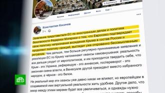 Косачёв сравнил заявления ирезолюции ЕС по Крыму ссеансами самовнушения