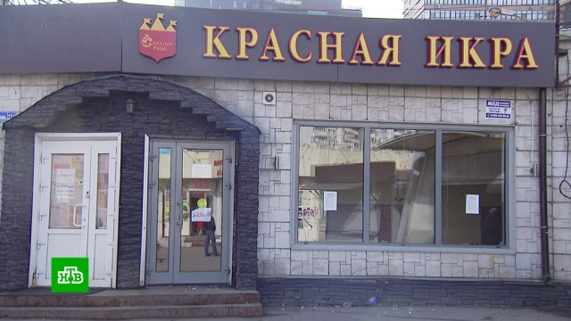 Вмагазинах «Красная икра» проходят обыски.Москва, Приморье, Сахалин, икра, магазины, обыски, торговля.НТВ.Ru: новости, видео, программы телеканала НТВ