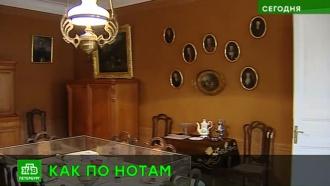Правнучка Римского-Корсакова преподнесла подарок в честь открытия музея-квартиры после реставрации