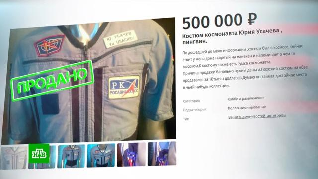 Костюм космонавта выставили на продажу в Интернете за полмиллиона.Интернет, космонавтика, космос, торговля.НТВ.Ru: новости, видео, программы телеканала НТВ