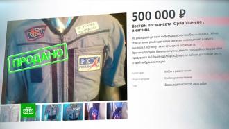 Костюм космонавта выставили на продажу в Интернете за полмиллиона
