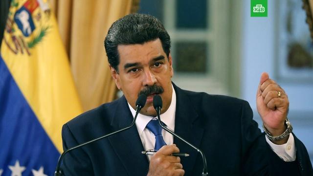 Мадуро призвал своих министров уйти в отставку для защиты Родины.Президент Венесуэлы объявил о намерении провести масштабные перестановки в правительстве.Венесуэла, назначения и отставки.НТВ.Ru: новости, видео, программы телеканала НТВ