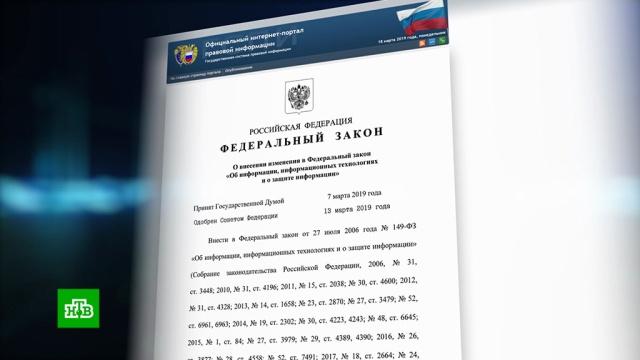 Путин утвердил штрафы за фейки иоскорбление госсимволов.Путин, СМИ, законодательство.НТВ.Ru: новости, видео, программы телеканала НТВ