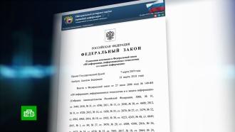 Путин утвердил штрафы за фейки иоскорбление госсимволов