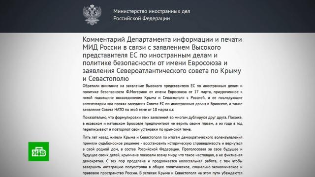 МИД РФ: Евросоюзу иНАТО пора перестать заниматься «политиканством» вокруг Крыма.Крым, НАТО, санкции.НТВ.Ru: новости, видео, программы телеканала НТВ