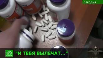 В Петербурге обезвредили лжефармацевтов