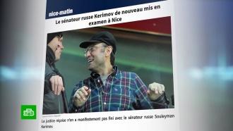 Сенатору Керимову во Франции предъявили новые обвинения