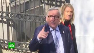 «Вскрытие покажет»: глава Еврокомиссии отшутился на вопрос о Brexit