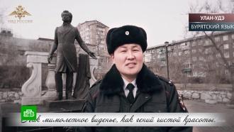 #ПушкинОбъединяет: российские полицейские запустили поэтический флешмоб