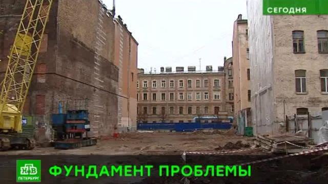Строительство элитного дома обернулось трещинами в квартирах соседей.Санкт-Петербург, строительство.НТВ.Ru: новости, видео, программы телеканала НТВ