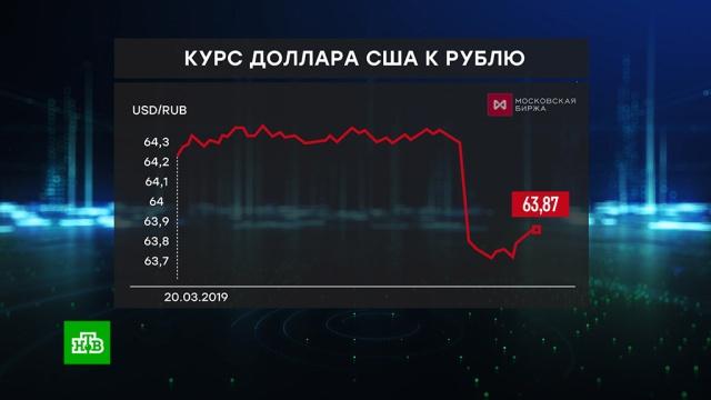 Ниже 64рублей: почему падает курс доллара.США, валюта, доллар, рубль, экономика и бизнес.НТВ.Ru: новости, видео, программы телеканала НТВ
