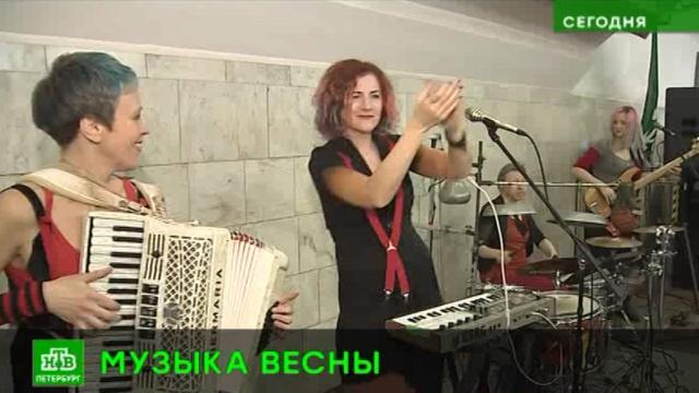 Приход настоящей весны в питерском метро отметили рок-концертом.Санкт-Петербург, метро, музыка и музыканты.НТВ.Ru: новости, видео, программы телеканала НТВ
