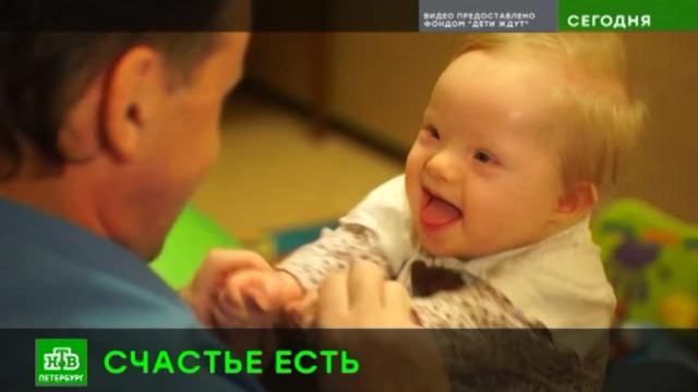 Синдром Дауна не приговор: родители гордятся своими «солнечными» детьми.Санкт-Петербург, благотворительность, болезни, дети и подростки.НТВ.Ru: новости, видео, программы телеканала НТВ