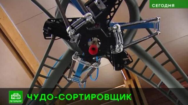 В Петербурге создали робота, сортирующего мусор.Санкт-Петербург, мусор, роботы, экология.НТВ.Ru: новости, видео, программы телеканала НТВ