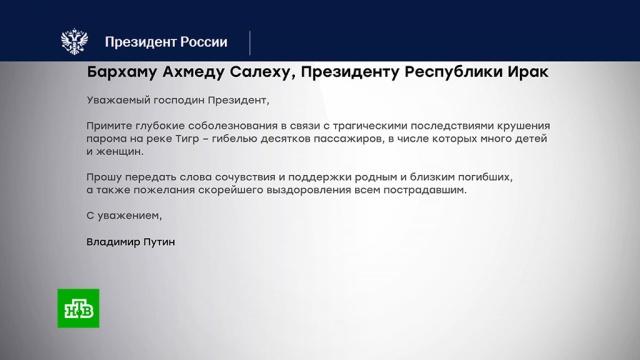 Путин выразил соболезнования родным погибших на пароме вИраке.Ирак, Путин, корабли и суда.НТВ.Ru: новости, видео, программы телеканала НТВ