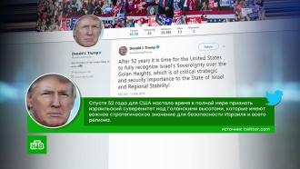 Мир отреагировал на решение Трампа по Голанским высотам