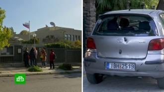 Неизвестные бросили гранату упосольства РФ вАфинах