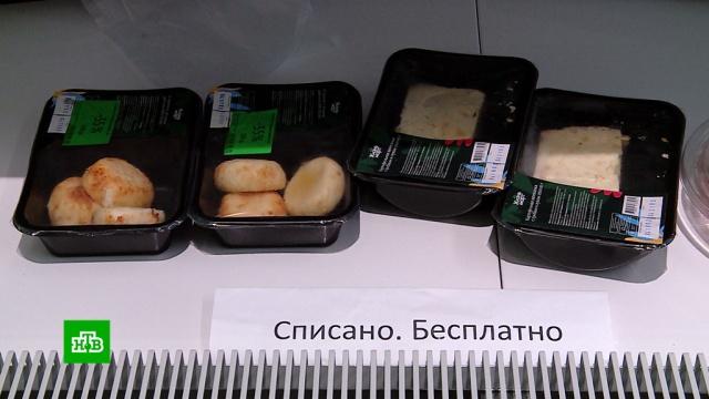 Просроченная еда бесплатно: благотворительность или хитрость.Екатеринбург, еда, здоровье, магазины, продукты, торговля.НТВ.Ru: новости, видео, программы телеканала НТВ