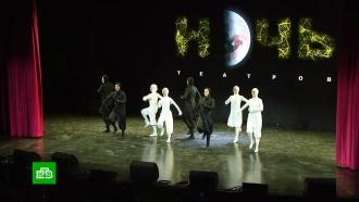 «Ночь театров» в Москве: десятки площадок представили премьерные спектакли