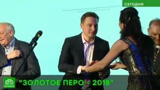 Журналистов <nobr>НТВ-Петербург</nobr> наградили &laquo;Золотыми перьями&raquo;
