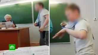 «Полный неадекват»: наглый школьник затравил учителя перед классом