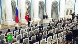 Путин вКремле наградил деятелей культуры