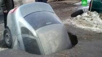 Легковушка провалилась под асфальт в Самаре: фото.Автомобиль Lada Kalina провалился под асфальт в одном из дворов Самары, никто не пострадал.автомобили, Самара.НТВ.Ru: новости, видео, программы телеканала НТВ