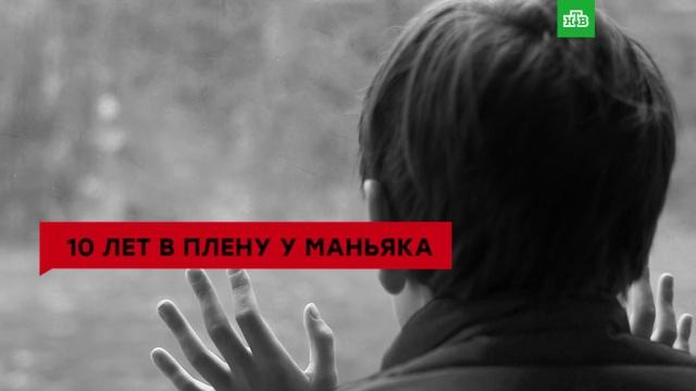 10лет вплену усекс-маньяка.НТВ.Ru: новости, видео, программы телеканала НТВ