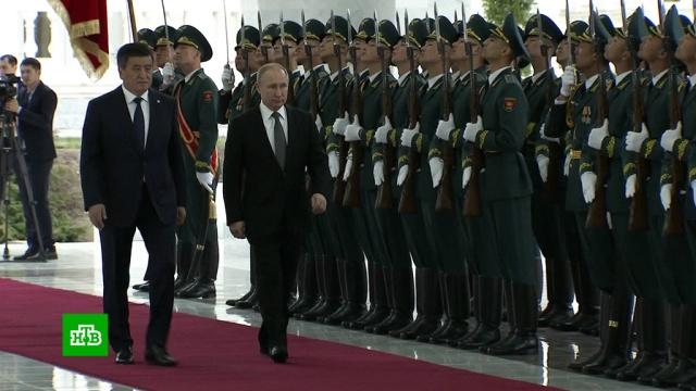 Путин приветствовал киргизских гвардейцев на их языке.Бишкек, Киргизия, ОДКБ, Путин, ШОС, переговоры.НТВ.Ru: новости, видео, программы телеканала НТВ