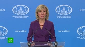 Захарова ответила на заявления США об уходе РФ из Венесуэлы