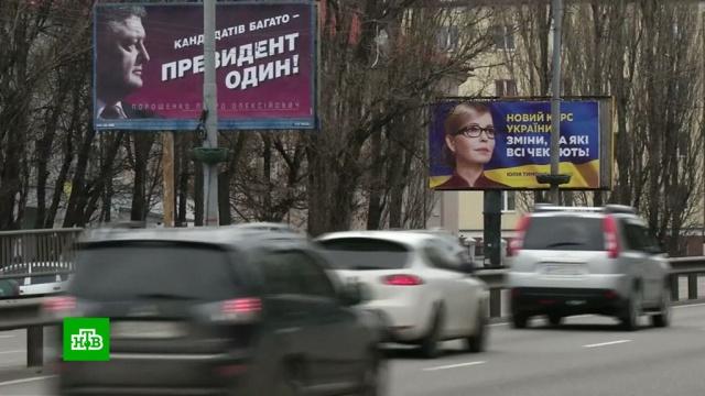 Кандидаты впрезиденты Украины используют свой последний шанс.Украина, выборы, рейтинги.НТВ.Ru: новости, видео, программы телеканала НТВ