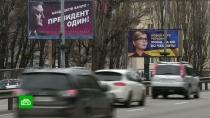 Кандидаты впрезиденты Украины используют свой последний шанс