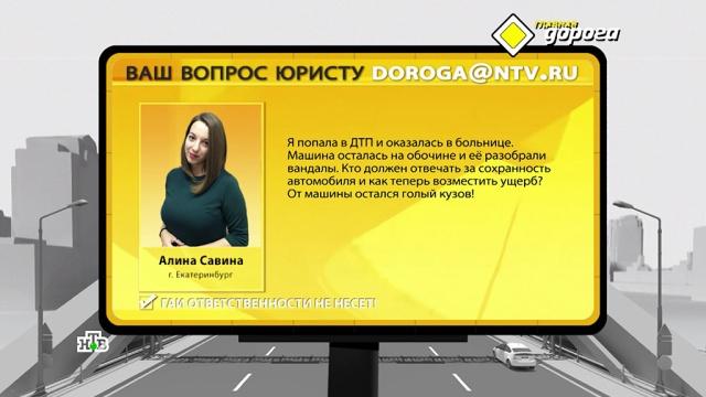 «Юридический салон», 30 марта.ДТП, автомобили.НТВ.Ru: новости, видео, программы телеканала НТВ