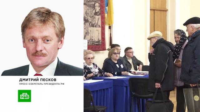 В Кремле рассказали, кого хотели бы видеть у власти на Украине.Песков, Украина, выборы.НТВ.Ru: новости, видео, программы телеканала НТВ